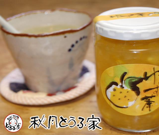 国産柚子茶 手作りゆず茶地元産の柚子をたっぷり使った手作り