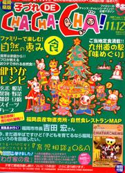 「子づれDE CHA・CHA・CHA」11・12月号