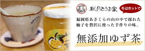 手作り無添加ゆず茶 あさくら産の柚子をたっぷり使用。冬はホットで
